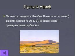 Пустыни мира презентация к уроку Географии Пустыня Намиб Пустыня в основном в Намибии В центре песчаная с дюнами