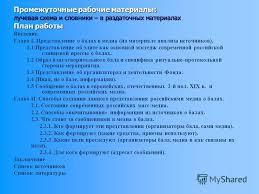 Презентация на тему Презентация дипломного проекта Усатовой  8 Промежуточные