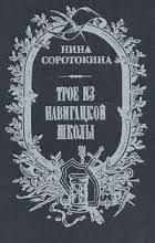 Рецензии <b>на</b> книги Нины Матвеевна <b>Соротокиной</b>