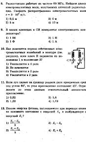 класс Контрольная работа № по теме Электромагнитное поле  Контрольная работа по физики по теме электро магнитное поле