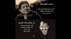 لو بتحب حقيقي صحيح - هاني شاكر بصوت حسام بدوي - YouTube