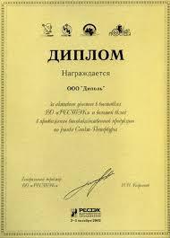 ВО РЕСТЕК  За активное участие в выставках ВО РЕСТЕК и большой вклад в продвижение высококачественной продукции на рынке Санкт Петербурга Генеральный директор