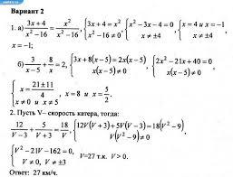 ГДЗ по алгебре класс Жохов В И Макарычев Ю Н Контрольная  ГДЗ по алгебре 8 класс Жохов В И Макарычев Ю Н Контрольная работа 6 Вариант 2