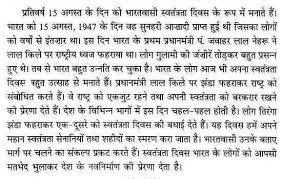 essay on good teacher in hindi language essays on qualities of a good teacher in hindi essay
