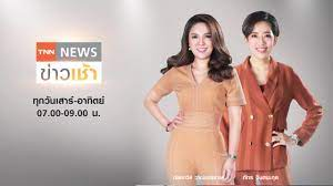 LIVE : TNN News ข่าวเช้า วันเสาร์ที่ 4 กรกฎาคม 2563 (07:00-09.00) - YouTube
