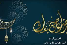 تهنئة عيد الإضحى المبارك