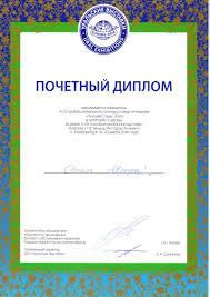 Благодарственные письма Почетный диплом март 2014