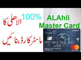 With alahli credit card you will have the chance to conveniently redeem your earned points in any of the following options at any time does the new alahli credit card require a current account as in the case of prepaid card ? How Get Master Or Visa Card In Saudi Arabia With Alahli Bank Youtube