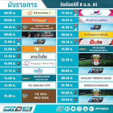 PPTV HD 36 - ตารางออกอากาศ #PPTVHD36 ประจำวันจันทร์ที่ 8...