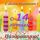 Открытки с днем рождения ребенку 6 лет 155