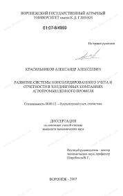 Диссертация на тему Развитие системы консолидированного учета и  Диссертация и автореферат на тему Развитие системы консолидированного учета и отчетности в холдинговых компаниях агропромышленного