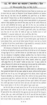 essay on a memorable day in my life in hindi aa 53