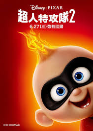 incredibles 2 official poster.  Poster Incredibles 2 Movie Poster Intended Official