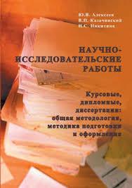 Книга Научно исследовательские работы курсовые дипломные  Научно исследовательские работы курсовые дипломные диссертации общая методология методика