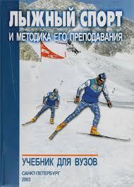 Лыжный спорт методики преподавания в казахстане реферкт Новости  философии понятие лыжный спорт методики преподавания в казахстане реферкт лучших для