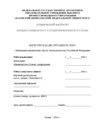 Ликвидация юридических лиц по законодательству Российской  Магистерская диссертация Ликвидация юридических лиц по законодательству Российской Федерации 1
