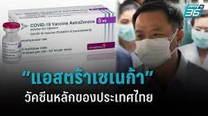"""อนุทิน"""" ลั่น """"แอสตร้าเซเนก้า"""" ใช้เป็นวัคซีนหลักของไทย ฉีดให้ประชาชน :  PPTVHD36"""
