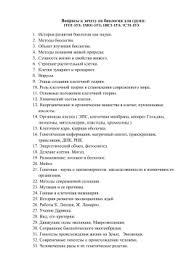 М Б История и методология биологии темы рефератов  Вопросы к зачету по биологии для групп 2 Методы биологии