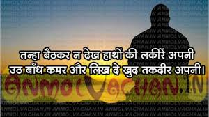 978 Anmol Vachan Self Motivation Quotes In Hindi Image Facebook