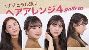 今日の髪型支持率最高こなれヘアアレンジ韓国風もあり Youtube