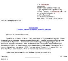 Документы при приеме на работу Уведомление соискателю о причине отказа в заключении трудового договора