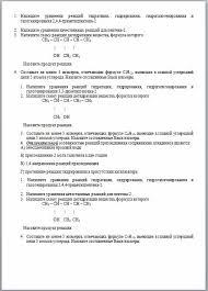 Контрольная работа по химии Алканы алкены алкины  Контрольная работа по теме Алканы алкены алкины