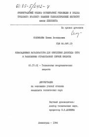 диссертация соловьева