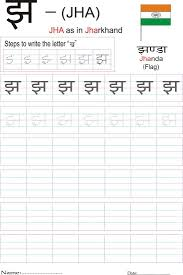 83 Best Hindi Images On Pinterest Sanskrit Calligraphy And