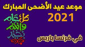 موعد عيد الاضحى في فرنسا 2021 ، متى اول ايام العيد الأضحى ٢٠٢١ فلكيا بفرنسا