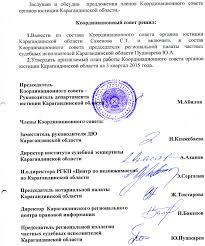 Итоги работы Департамент юстиции Карагандинской области 3 jpg820 7 КБ 06 08 2015 12 19 04