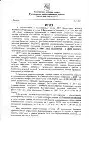 Отчет Контрольно счетной палаты Гатчинского муниципального района  scan0001 scan0002