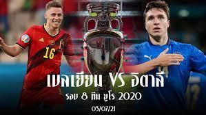 เบลเยียม VS อิตาลี เปิดสถิติ ทำนายผล วิเคราะห์บอล ยูโร 2020 รอบ 8 ทีม
