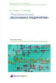 Издательство ЦентрЛитНефтеГаз Лындин В Н Зубкова Т С  Товар в корзине