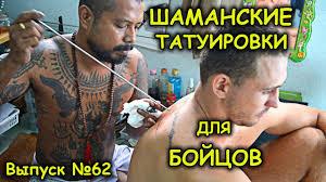 магическая татуировка для бойцов сак янт Sak Yant Tattoo