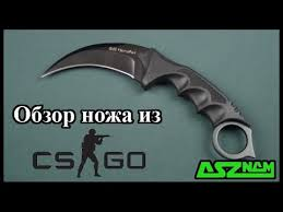 <b>Керамбит Honshu</b> от United Cutlery - тот самый нож из CS:GO ...