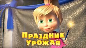 Маша и Медведь - <b>Праздник</b> Урожая (Серия 50) - YouTube
