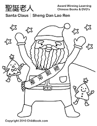 Chinese Christmas Coloring Pages