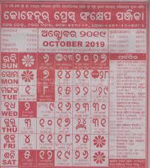 2019 October Calendar Odia Kohinoor Calendar 2019 October View And Download Free
