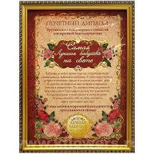 Наградная продукция почетный диплом Лучшая бабушка на свете  Почетный диплом 16