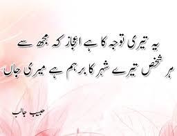 poetry image urdu poetry love sad shayari ghazals best urdu poem collection