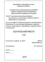 Методические рекомендации для студентов заочного отделения по  Поле титульного листа обрамляется рамкой Примеры оформления титульного листа приведены в Приложении А Б