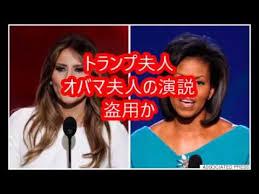 「、トランプの妻、メラニア夫人によるスピーチの盗用」の画像検索結果