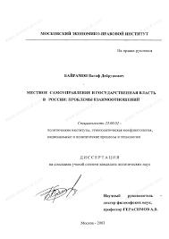 Диссертация на тему Местное самоуправление и государственная  Диссертация и автореферат на тему Местное самоуправление и государственная власть в России проблемы взаимоотношений