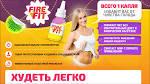fire fit (фаер фит) для похудения заказать по россии