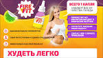 fire fit (фаер фит) для похудения, стройное тело