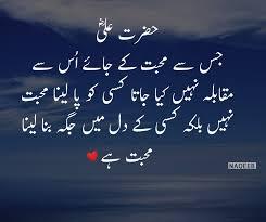Islamic Urdu Quotes Hazrat Ali Ra Quote Urdu Adab Urdu Quotes