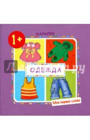 """Книга: """"<b>Одежда</b>. <b>Мои первые слова</b>"""" - Ольга Громова. Купить ..."""
