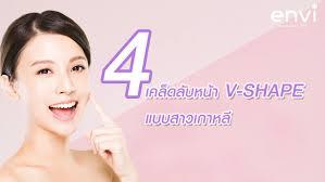 4 เคลดลบหนาเรยว V Shape แบบสาวเกาหล Envi