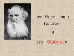 Литературная гостиная Л Н Толстой и его Азбука с  Литературная гостиная Л Н Толстой и его Азбука с использованием компьютерной презентации