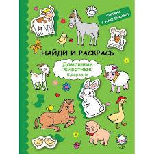 <b>Раскраска Стрекоза Найди и</b> раскрась Домашние животные ...